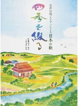 四季を綴る 女声合唱とピアノによる日本の歌
