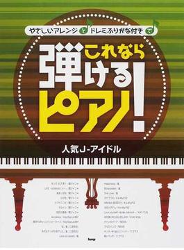 やさしいアレンジとドレミふりがな付きでこれなら弾けるピアノ! 人気J−アイドル