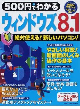 500円でわかるウィンドウズ8.1 絶対使える!新しいパソコン!(Gakken computer mook)