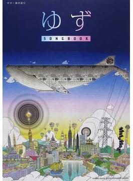 ゆずSongbook 2014