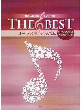 THE BESTコーラス・アルバム 女声三部合唱/ピアノ伴奏 5訂版 とっておきの名曲&定番ソング編