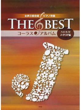 THE BESTコーラス・アルバム 女声三部合唱/ピアノ伴奏 2訂版 ハモろう!J−POP編