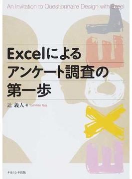 Excelによるアンケート調査の第一歩