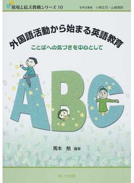 外国語活動から始まる英語教育 ことばへの気づきを中心として