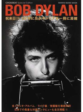 ボブ・ディラン(SHINKO MUSIC MOOK)