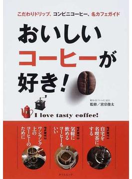 おいしいコーヒーが好き! こだわりドリップ、コンビニコーヒー、名カフェガイド(タツミムック)