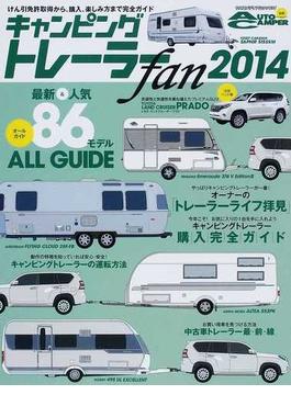 キャンピングトレーラーfan 2014 最新モデル86台掲載/けん引免許取得から購入、楽しみ方まで完全ガイド(ヤエスメディアムック)