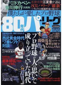 僕たちが愛したプロ野球80年代パ・リーグ プロ野球が人の思いで成り立っていた時代