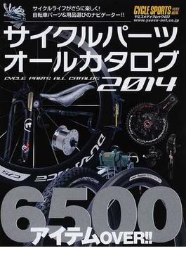 サイクルパーツオールカタログ 2014(ヤエスメディアムック)