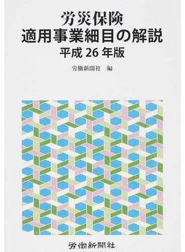 労災保険適用事業細目の解説 平成26年版