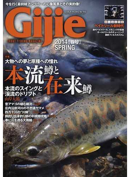 Gijie TROUT FISHING MAGAZINE 2014SPRING 〈特集〉本流鱒と在来鱒(GEIBUN MOOKS)