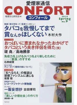 CONFORT 愛煙家通信 No.9(2014年春号)