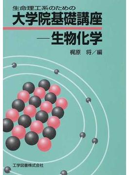 生命理工系のための大学院基礎講座−生物化学