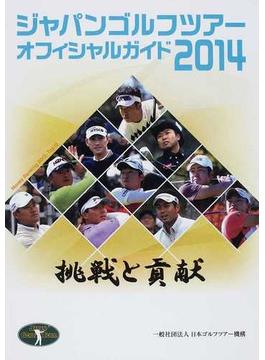 ジャパンゴルフツアーオフィシャルガイド 2014