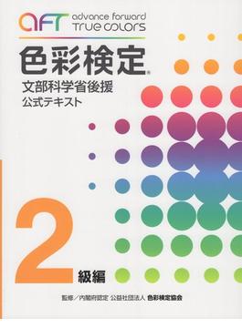 色彩検定公式テキスト 文部科学省後援 2級編