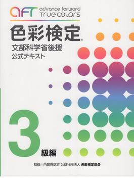 色彩検定公式テキスト 文部科学省後援 3級編