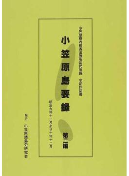 小笠原島要録 第2編 明治九年十二月より十年十二月