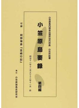 小笠原島要録 第4編 明治十一年十二月より十三年十一月終
