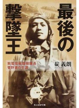最後の撃墜王 紫電改戦闘機隊長菅野直の生涯 新装版(光人社NF文庫)