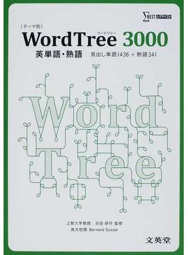 WordTree3000英単語・熟語 テーマ別 見出し単語1436+熟語341
