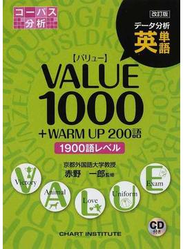 データ分析英単語VALUE1000+WARM UP200語 1900語レベル 改訂版