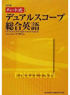 デュアルスコープ総合英語 5訂版