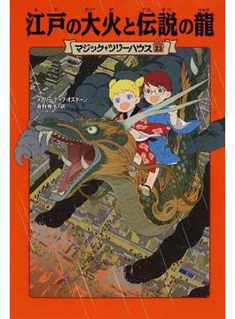 江戸の大火と伝説の龍