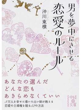 男を夢中にさせる恋愛のルール(中経の文庫)