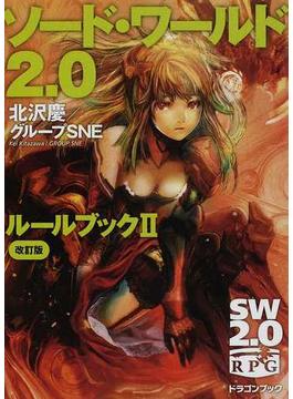 ソード・ワールド2.0ルールブック 改訂版 2(富士見ドラゴンブック)