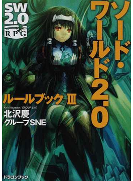 ソード・ワールド2.0ルールブック 3(富士見ドラゴンブック)