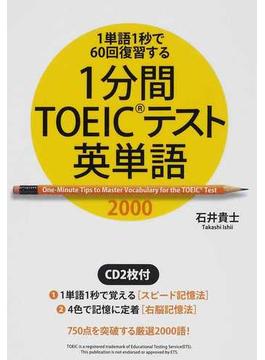 1分間TOEICテスト英単語2000 1単語1秒で60回復習する