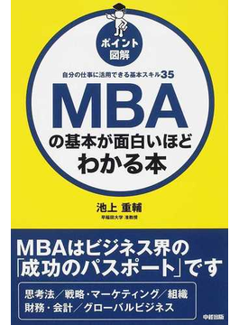 MBAの基本が面白いほどわかる本 自分の仕事に活用できる基本スキル35