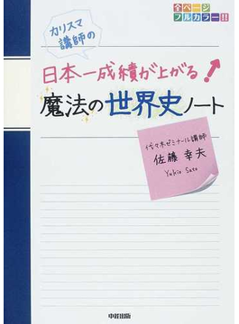 カリスマ講師の日本一成績が上がる魔法の世界史ノート