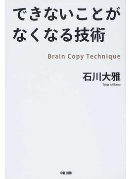 できないことがなくなる技術 Brain Copy Technique