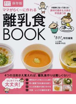 ママがらく〜に作れる離乳食BOOK 保存版