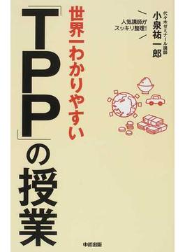 世界一わかりやすい「TPP」の授業