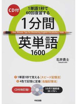 1分間英単語1600 1単語1秒で60回復習する