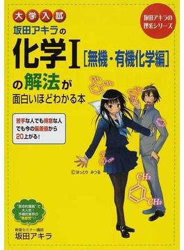 坂田アキラの化学Ⅰ〈無機・有機化学編〉の解法が面白いほどわかる本 大学入試