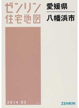 ゼンリン住宅地図愛媛県八幡浜市