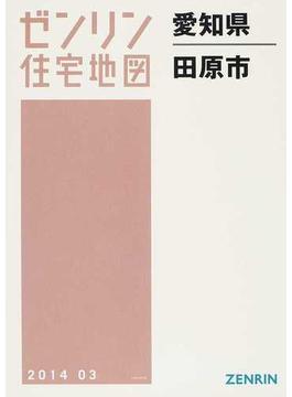 ゼンリン住宅地図愛知県田原市