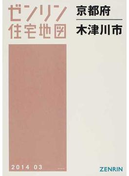 ゼンリン住宅地図京都府木津川市