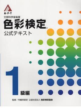 色彩検定公式テキスト 文部科学省後援 1級編
