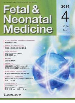 Fetal & Neonatal Medicine Vol.6No.1(2014April)