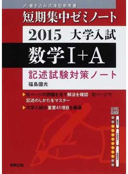 大学入試数学Ⅰ+A 2015 記述試験対策ノート