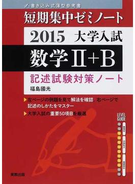大学入試数学Ⅱ+B 2015 記述試験対策ノート
