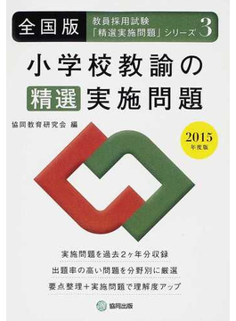 小学校教諭の精選実施問題 全国版 2015年度版