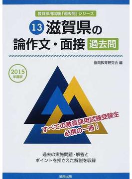 滋賀県の論作文・面接過去問 2015年度版