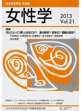 女性学 日本女性学会学会誌 Vol.21(2013) 特集「女」にとって〈美〉とはなにか?美の秩序?資本化?規範の変容?