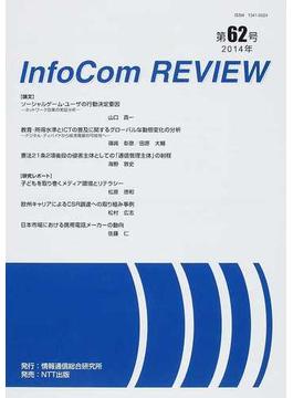 InfoCom REVIEW 第62号(2014年)