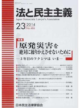 法と民主主義 No.486(2014−2/3) 特集原発災害を絶対に繰りかえさせないために パート5